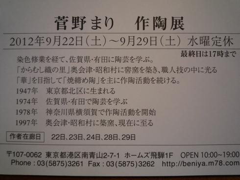 c0189218_1871819.jpg