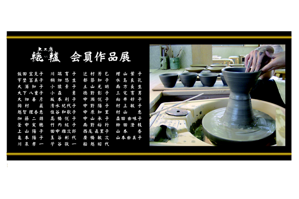 作品展案内_e0126218_2242299.png