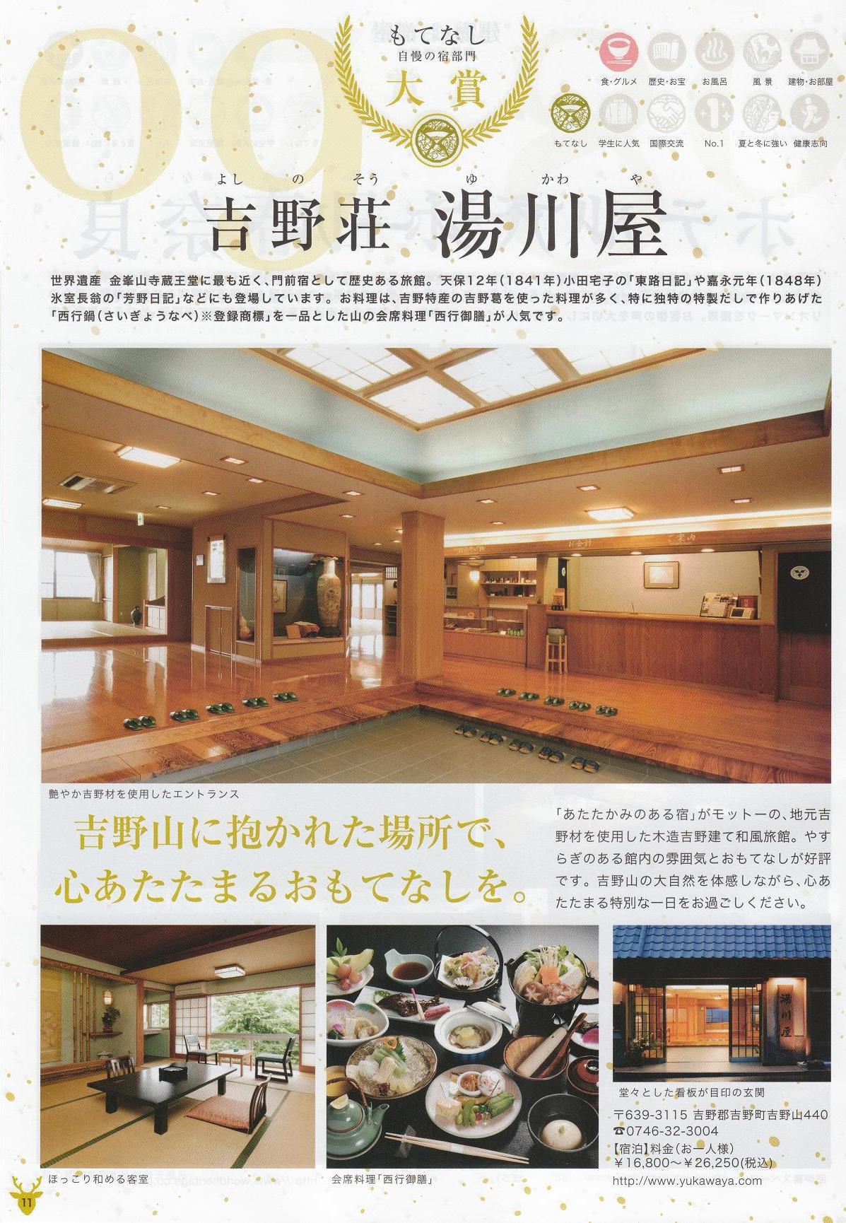 「奈良のお宿自慢」の小冊子が出版されました_e0154524_1039742.jpg