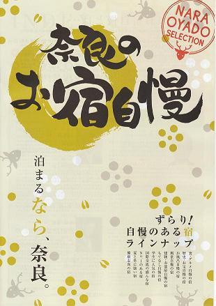 「奈良のお宿自慢」の小冊子が出版されました_e0154524_10453077.jpg