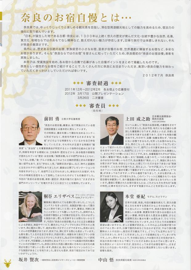 「奈良のお宿自慢」の小冊子が出版されました_e0154524_10504154.jpg