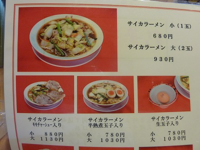 2玉-1玉=250円。_b0209132_16292234.jpg