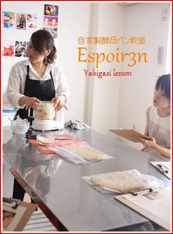 Espoir3n流自家製酵母ぱんづくり*_c0162653_15394636.jpg