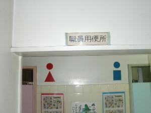 トイレ改修工事_d0233753_18135911.jpg
