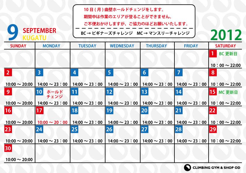 9月営業スケジュール!!!_d0246875_1104956.jpg