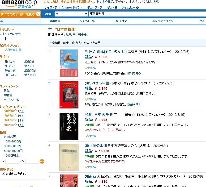 现在日本亚马孙可以买到的日本侨报社图书一共218种_d0027795_12412430.jpg