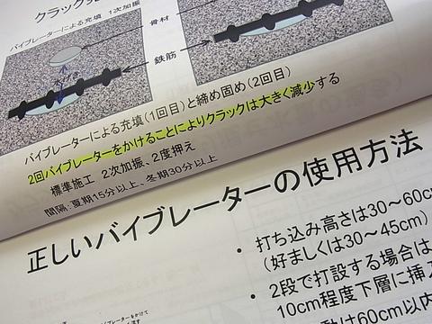 住宅基礎コンクリート勉強会が開催されました!_b0186200_16282994.jpg