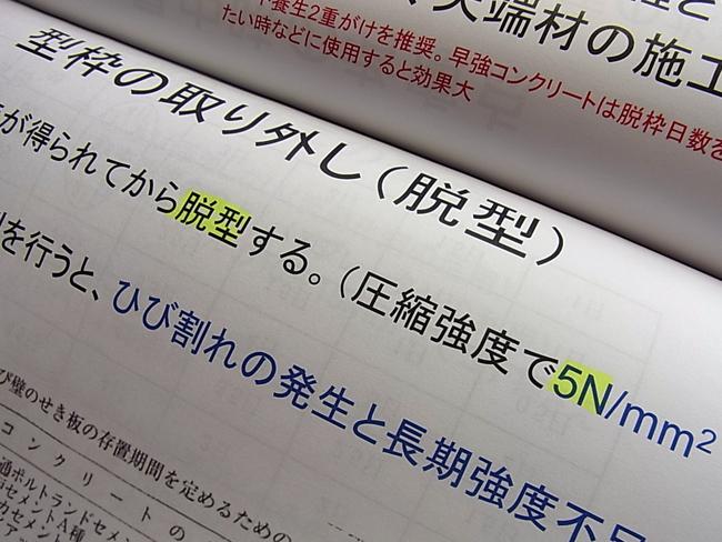 住宅基礎コンクリート勉強会が開催されました!_b0186200_16283280.jpg