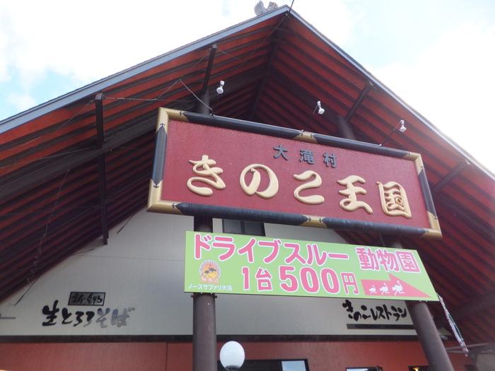 函館からきのこ王国へ!_c0226202_20314110.jpg