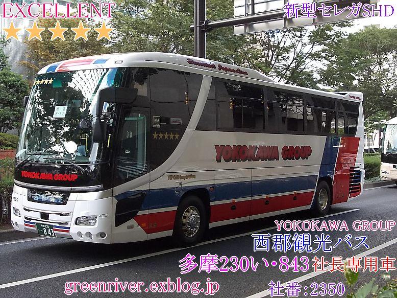 西郡観光バス(YOKOKAWA GROUP) 2350_e0004218_20222932.jpg