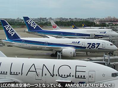 博多レポート1 福岡空港_c0167961_2243474.jpg