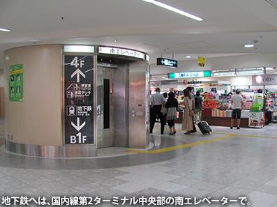 博多レポート1 福岡空港_c0167961_2243476.jpg