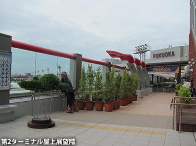 博多レポート1 福岡空港_c0167961_2246387.jpg