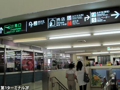 博多レポート1 福岡空港_c0167961_2258527.jpg