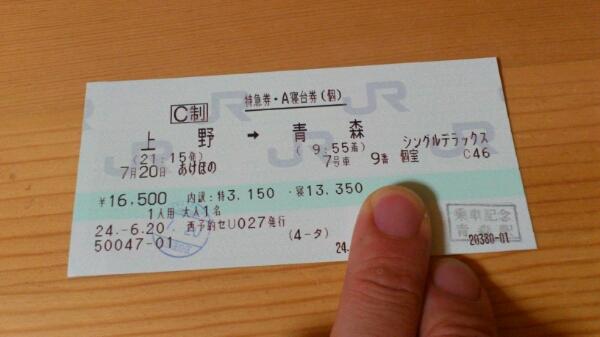 あけぼのちゃんに初乗車_d0249867_22564352.jpg