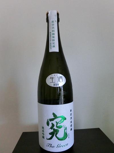 新政酒造 「究」 純米吟醸 The green_c0234685_2262375.jpg