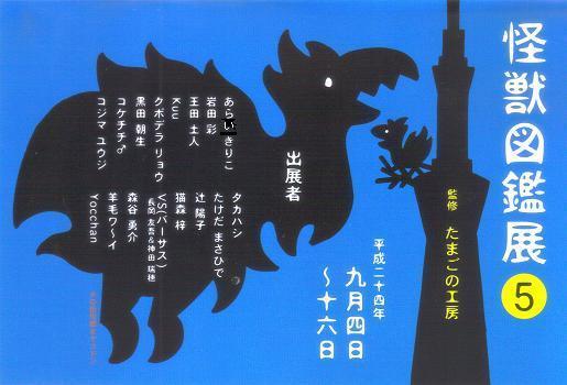 たまごの工房企画展  怪獣図鑑展  5   開催_e0134502_2183460.jpg