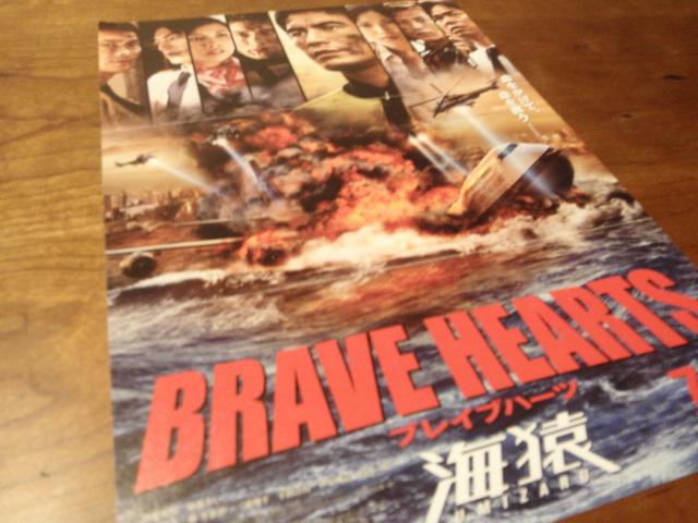 「海猿 BRAVE HEARTS」2012年日本(@ワーナーマイカル妙典)_f0064203_943262.jpg