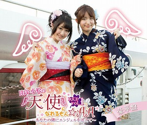 日高里菜さん・小松未可子さんのラジオ番組初のDJCD発売決定!!浴衣姿のジャケットが目印!_e0025035_11161256.jpg