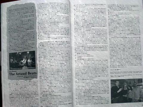 EURO ROCK PRESS: The Artaud Beats interview_c0129545_952123.jpg