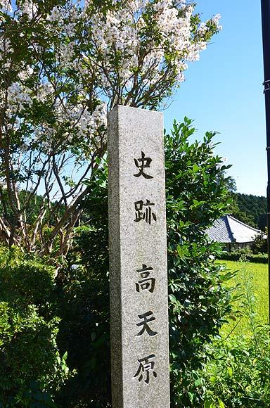 葛城の道 高天原(たかまがはら)_e0164563_1762025.jpg