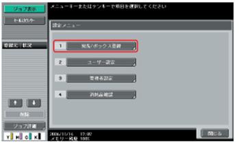 コニカミノルタカラーコピー機(複合機)のSMBスキャンの設定方法(複合機設定編)_a0222480_21161634.png