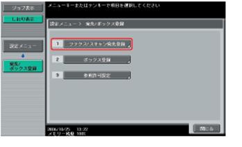 コニカミノルタカラーコピー機(複合機)のSMBスキャンの設定方法(複合機設定編)_a0222480_21174462.png