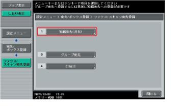 コニカミノルタカラーコピー機(複合機)のSMBスキャンの設定方法(複合機設定編)_a0222480_21183644.png