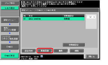 コニカミノルタカラーコピー機(複合機)のSMBスキャンの設定方法(複合機設定編)_a0222480_21201465.png