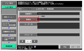 コニカミノルタカラーコピー機(複合機)のSMBスキャンの設定方法(複合機設定編)_a0222480_21231474.png