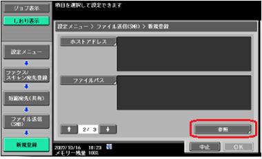 コニカミノルタカラーコピー機(複合機)のSMBスキャンの設定方法(複合機設定編)_a0222480_21253389.png