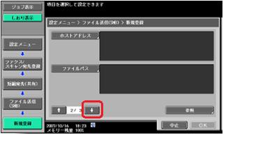 コニカミノルタカラーコピー機(複合機)のSMBスキャンの設定方法(複合機設定編)_a0222480_21264812.png