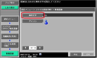 コニカミノルタカラーコピー機(複合機)のSMBスキャンの設定方法(複合機設定編)_a0222480_21274363.png