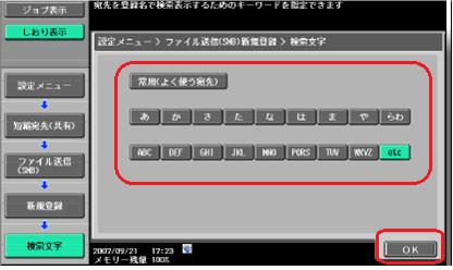 コニカミノルタカラーコピー機(複合機)のSMBスキャンの設定方法(複合機設定編)_a0222480_21282913.png
