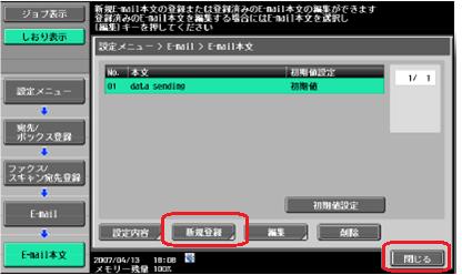 コニカミノルタカラーコピー機(複合機)のSMBスキャンの設定方法(複合機設定編)_a0222480_21292382.png