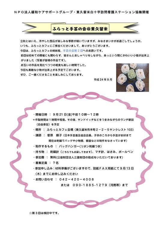 第2回ふらっと手芸の会 @ 東久留米へのお誘い_e0167087_9214973.jpg
