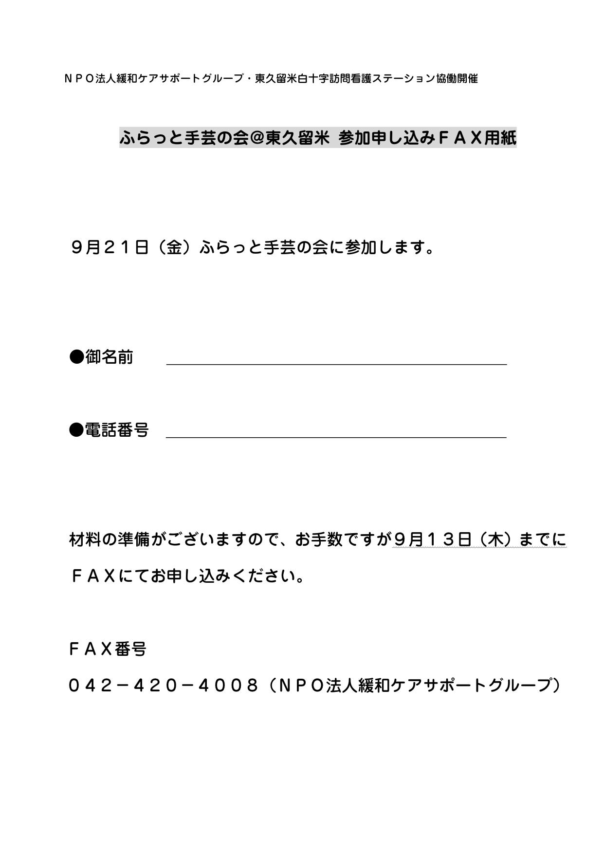 第2回ふらっと手芸の会 @ 東久留米へのお誘い_e0167087_9223366.jpg