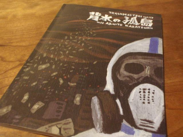 「背水の孤島」TRASH MASTERS Vol.17(@本多劇場)_f0064203_750552.jpg