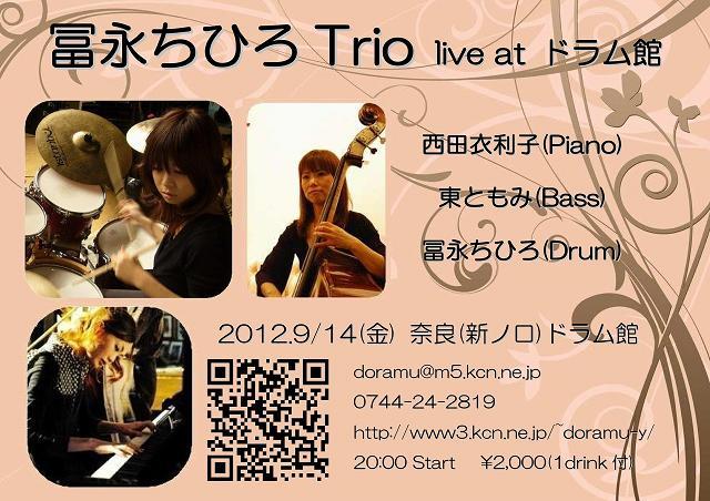 9月14日のちひろちゃんのライブのお知らせ_f0042307_10361384.jpg