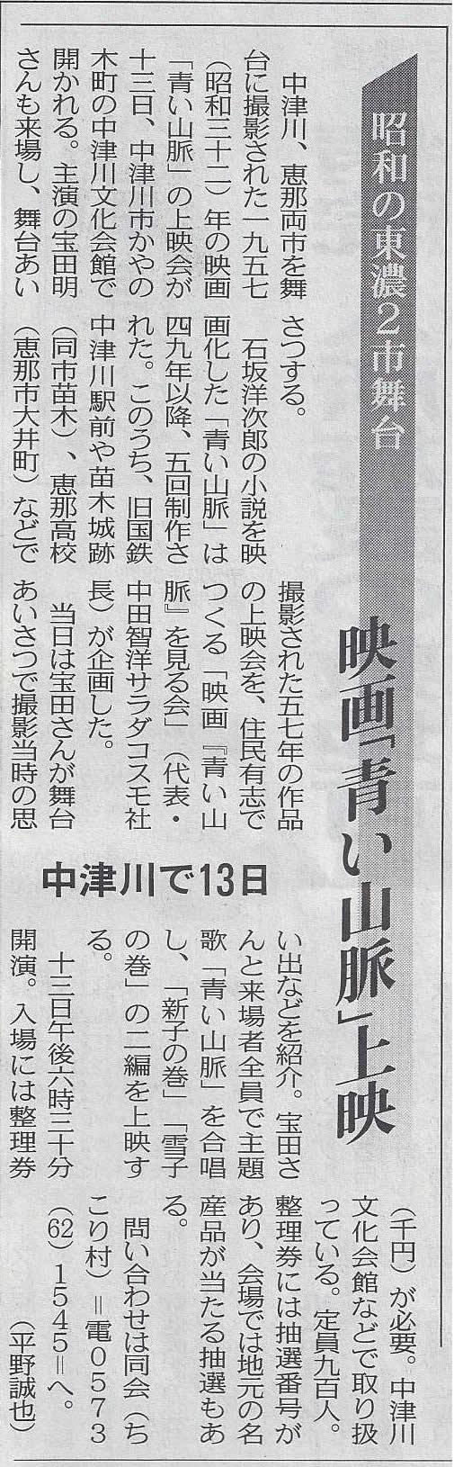 中日新聞に映画『青い山脈』上映_d0063218_14512858.jpg