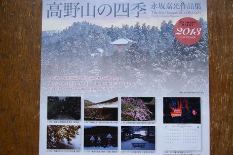 2013年カレンダー_a0056025_9251744.jpg