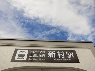 長野県、軽井沢、松本、安曇野をすがすがしく走る。_d0046025_0103329.jpg