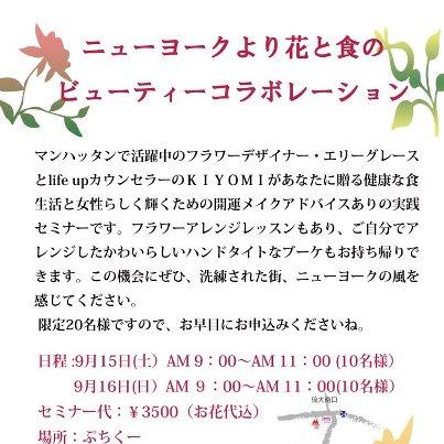 日本滞在中のイベントお知らせ♪_f0095325_22293122.jpg