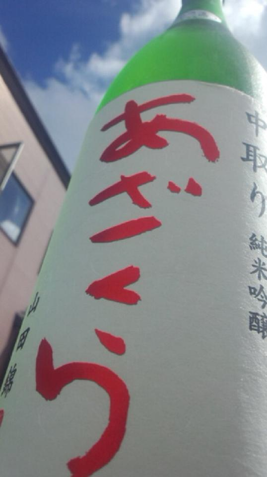 【日本酒】 阿櫻 超旨辛口+10 特別純米 秋熟ver 限定_e0173738_11121612.jpg