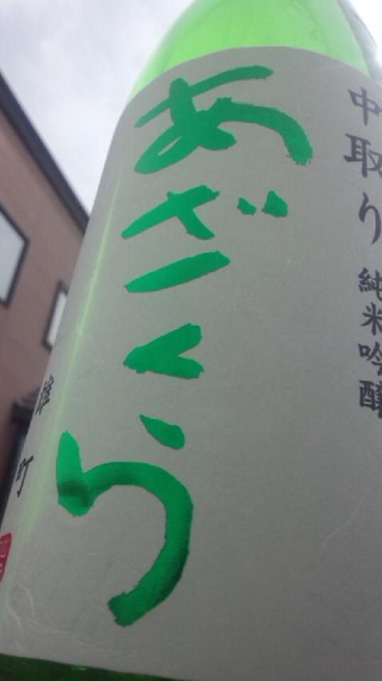 【日本酒】 阿櫻 超旨辛口+10 特別純米 秋熟ver 限定_e0173738_11122541.jpg