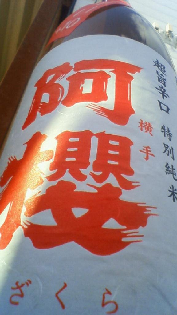 【日本酒】 阿櫻 超旨辛口+10 特別純米 秋熟ver 限定_e0173738_1182021.jpg
