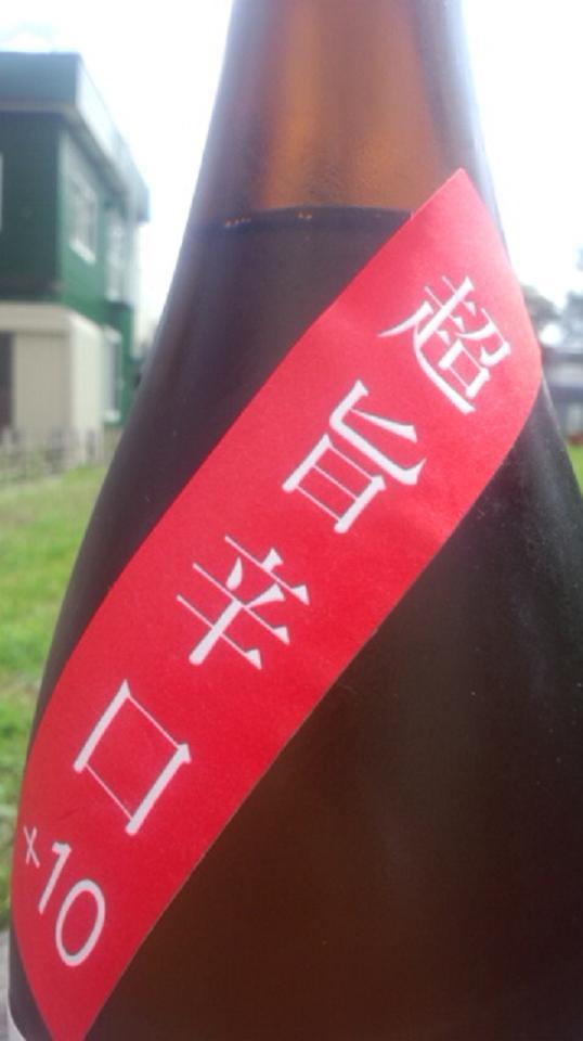 【日本酒】 阿櫻 超旨辛口+10 特別純米 秋熟ver 限定_e0173738_1183214.jpg
