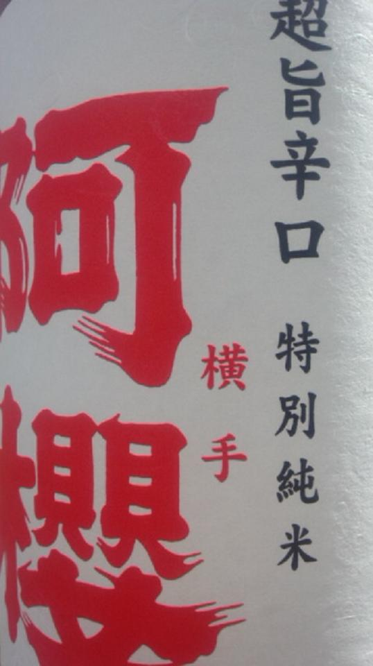 【日本酒】 阿櫻 超旨辛口+10 特別純米 秋熟ver 限定_e0173738_1184429.jpg