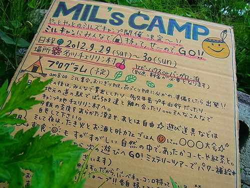 ☆ミルズキャンプ☆_b0207642_17165046.jpg