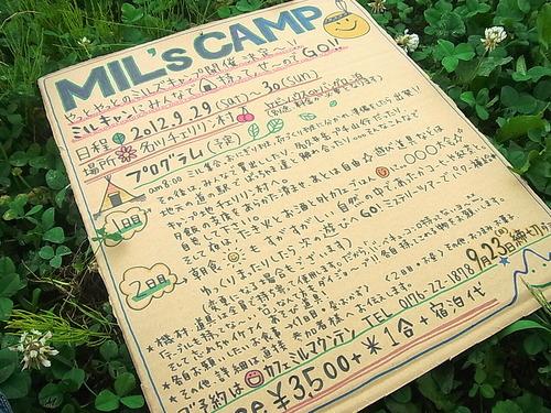 ☆ミルズキャンプ☆_b0207642_17325757.jpg